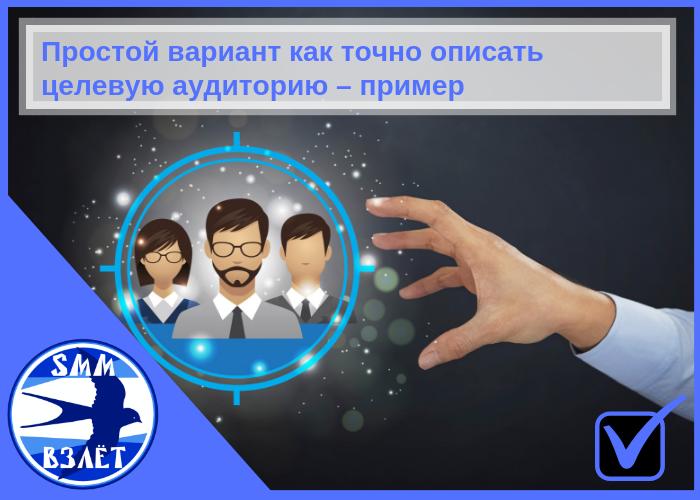 kak-tochno-opisat-celevuyu-auditoriyu-primer