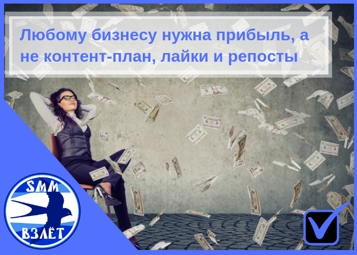 Kto-takoy-SMM-specialist-prostymi-slovami-cel-biznesa