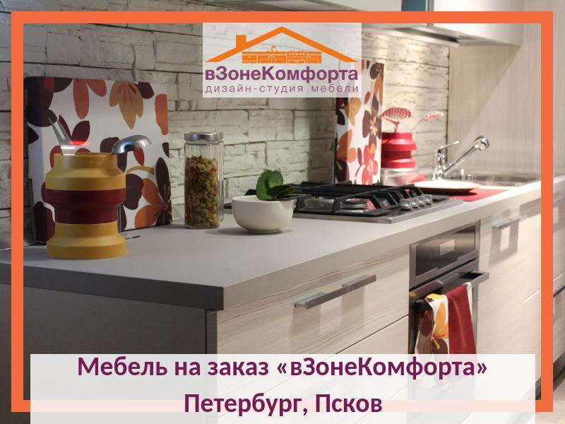 Keysy-po-prodvigeniu-vkontakte-mebel-na-zakaz-v-zone-komforta