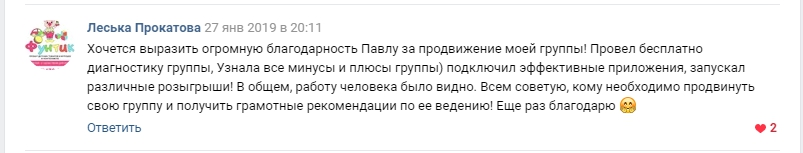 otzyv-Leska-Prokatova-prokat-igrushek-Funtik