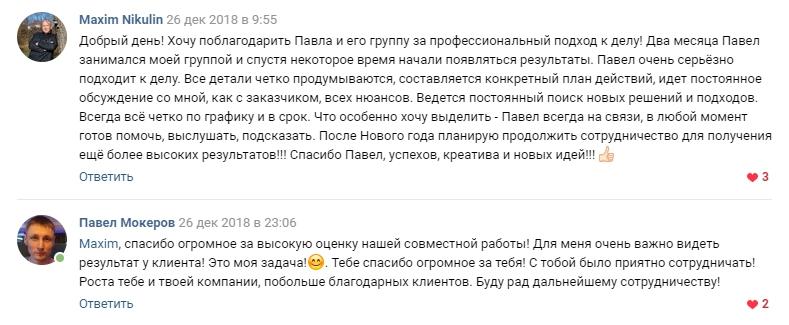 otzyv-Maksima-Nikulina-mebel-Pskov