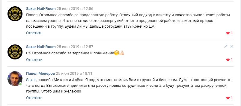 otzyv-Mihail-Saharov-salon-krasoty-Sahar