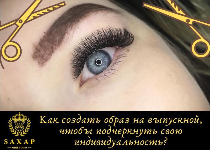 Keysy-po-prodvigeniu-vkontakte-salon-krasoty-Sahar