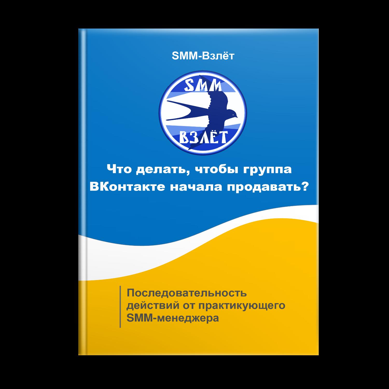 chto-delat-chtoby-gruppa-vkontakte-nachala-prodavat3