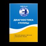 Keysy-po-prodvigeniu-vkontakte-detskie-prazdniki