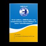 keys-prodvigenie-07.01.19-03.02.19-mebel-Pskov