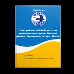 keys-prodvigenie-18.03.19-14.04.19-detskie-prazdniki-Pskov
