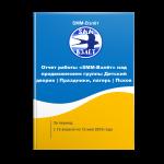 keys-prodvigenie-15.04.19-12.05.19-detskie-prazdniki-Pskov