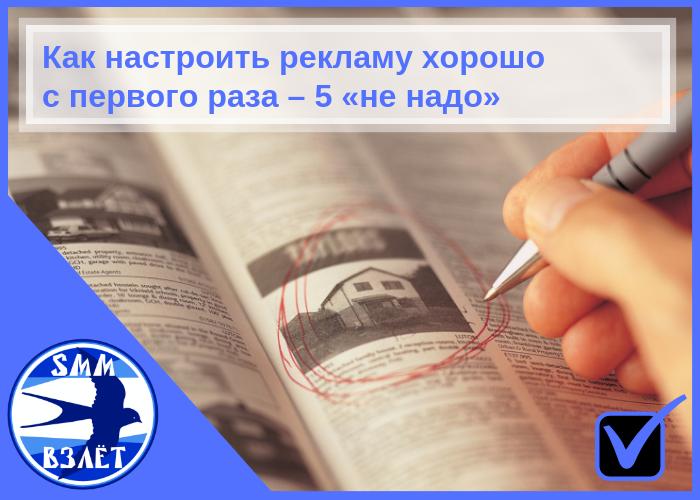 kak-nastroit-reklamu-vkontakte-2