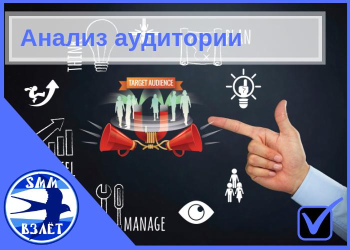 kak-tochno-opisat-celevuyu-auditoriyu-primer2