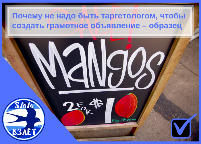 kak-nastroit-reklamu-vkontakte-3