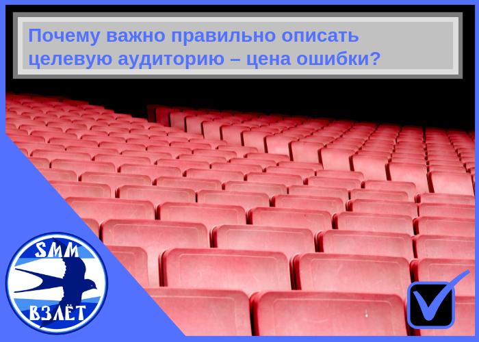 kak-tochno-opisat-celevuyu-auditoriyu-primer3