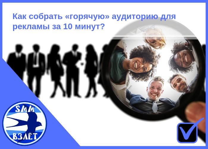 kak-nastroit-reklamu-vkontakte-4