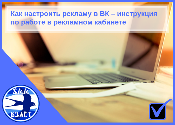 kak-nastroit-reklamu-vkontakte-5