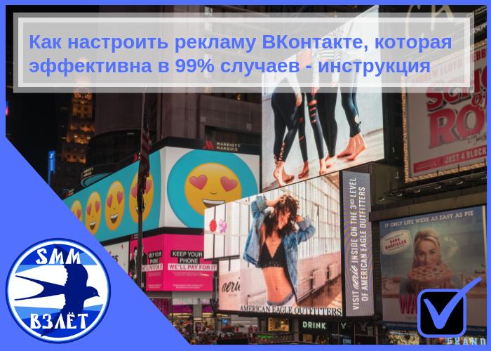 kak-nastroit-reklamu-vkontakte