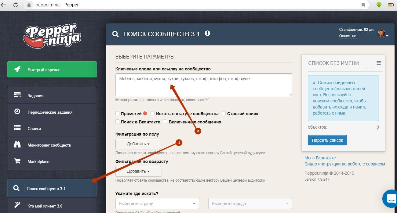 kak-nastroit-reklamu-vkontakte-poisk-soobshestv