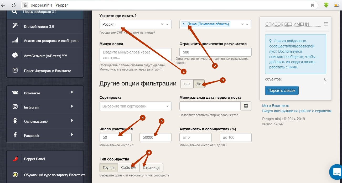 kak-nastroit-reklamu-vkontakte-poisk-soobshestv-filtry