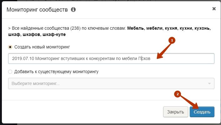 kak-nastroit-reklamu-vkontakte-monitoring