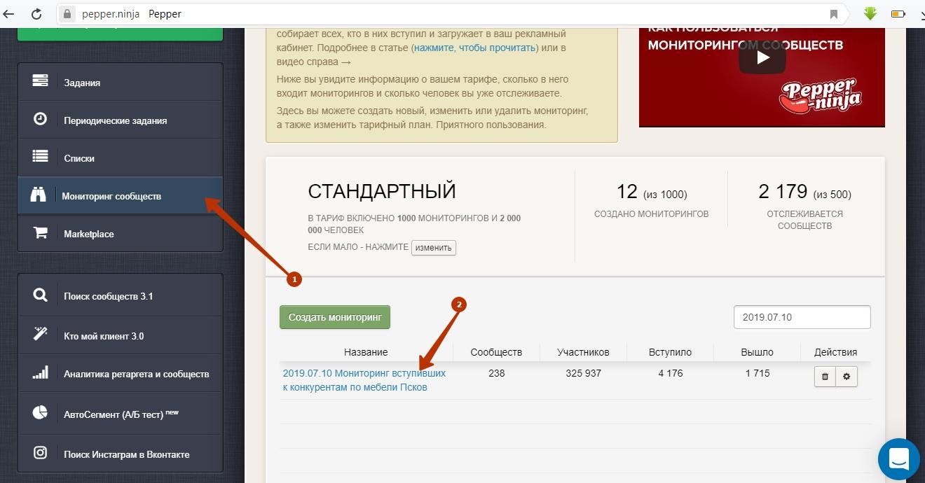 kak-nastroit-reklamu-vkontakte-monitoring-2