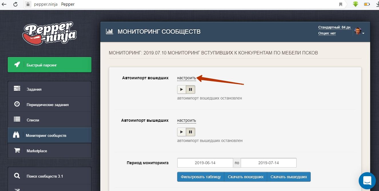 kak-nastroit-reklamu-vkontakte-monitoring-3
