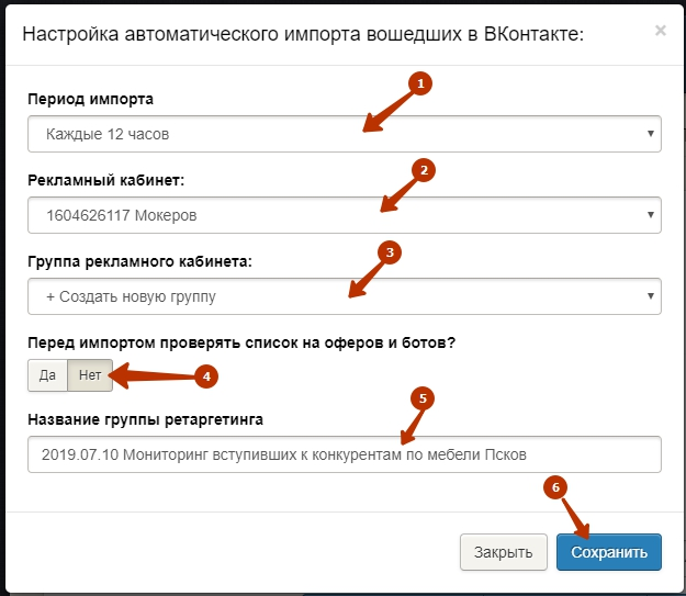 kak-nastroit-reklamu-vkontakte-monitoring-4