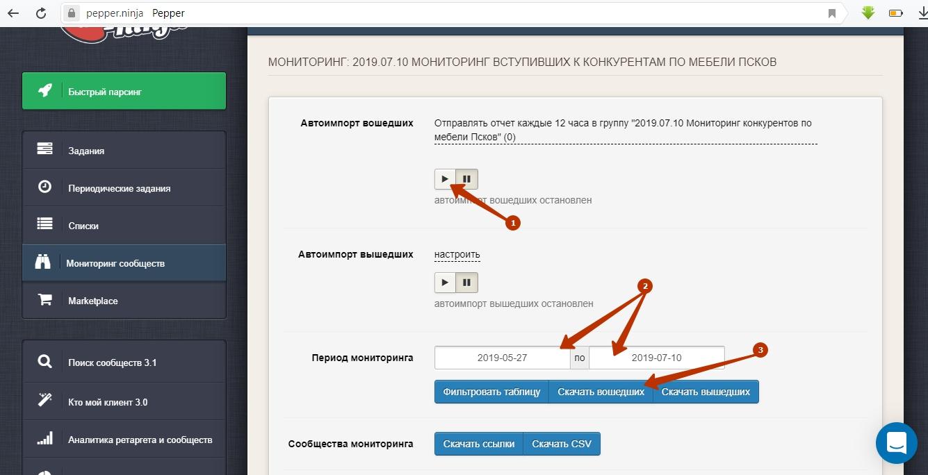 kak-nastroit-reklamu-vkontakte-monitoring-5