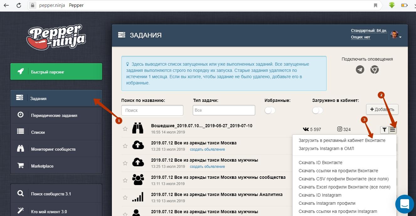kak-nastroit-reklamu-vkontakte-monitoring-6