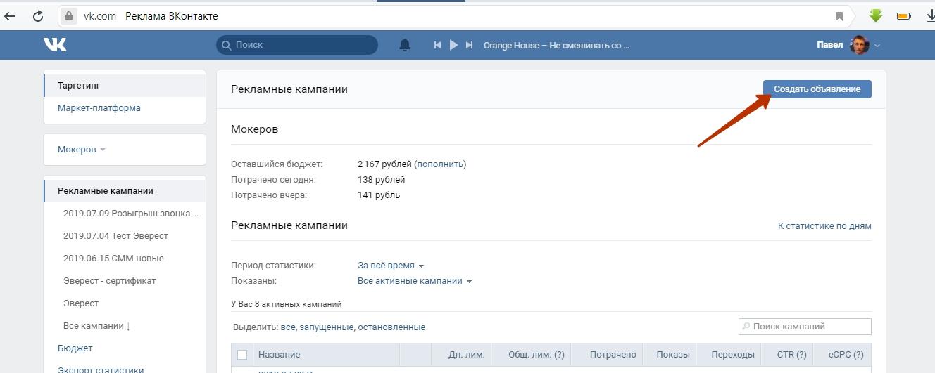 kak-nastroit-reklamu-vkontakte-sozdat-obyavlenie