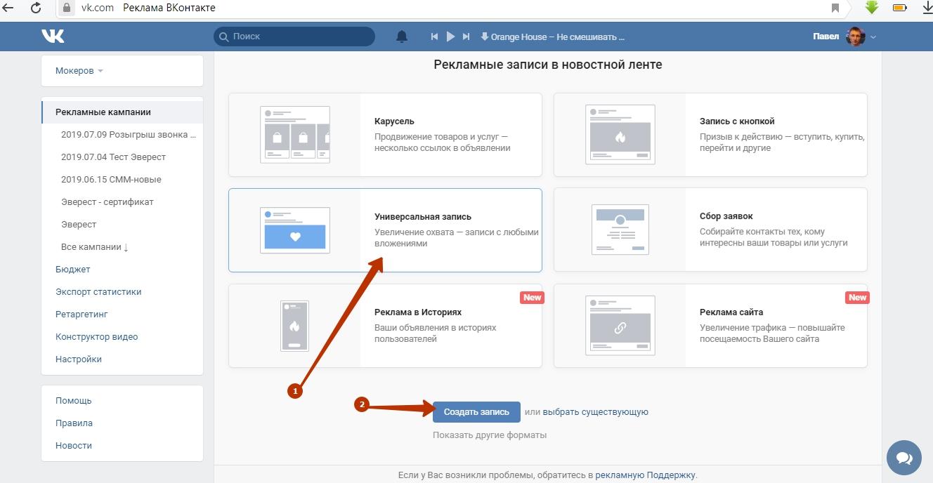kak-nastroit-reklamu-vkontakte-sozdat-obyavlenie-2