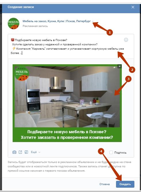 kak-nastroit-reklamu-vkontakte-sozdat-obyavlenie-3