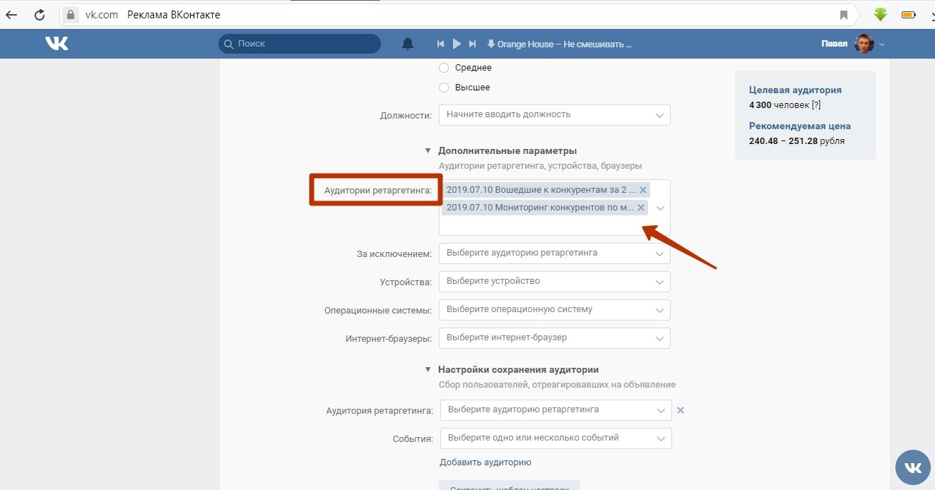 kak-nastroit-reklamu-vkontakte-sozdat-obyavlenie-4
