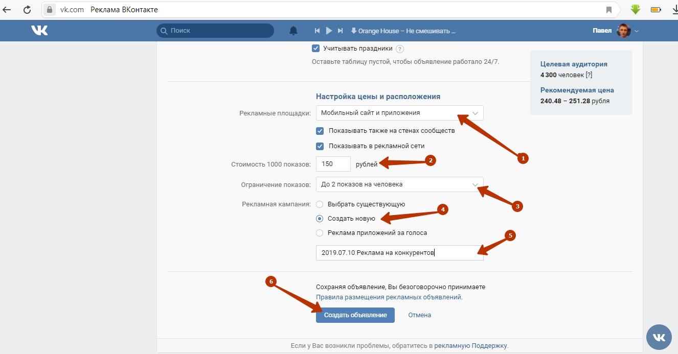 kak-nastroit-reklamu-vkontakte-sozdat-obyavlenie-5
