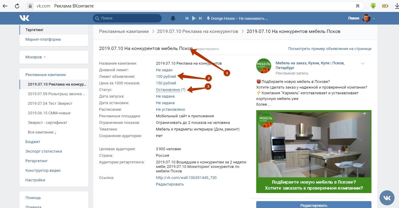 kak-nastroit-reklamu-vkontakte-sozdat-obyavlenie-6