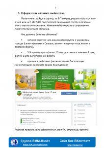 chto-delat-chtoby-gruppa-vkontakte-nachala-prodavat5