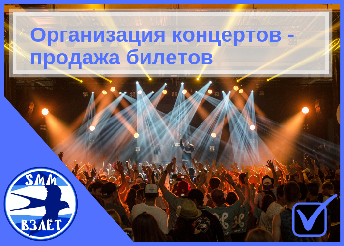 Organizaciya-koncertov-prodaga-biletov