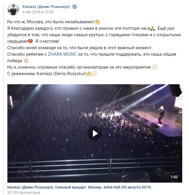 Organizaciya-koncertov-prodaga-biletov-KAMAZZ