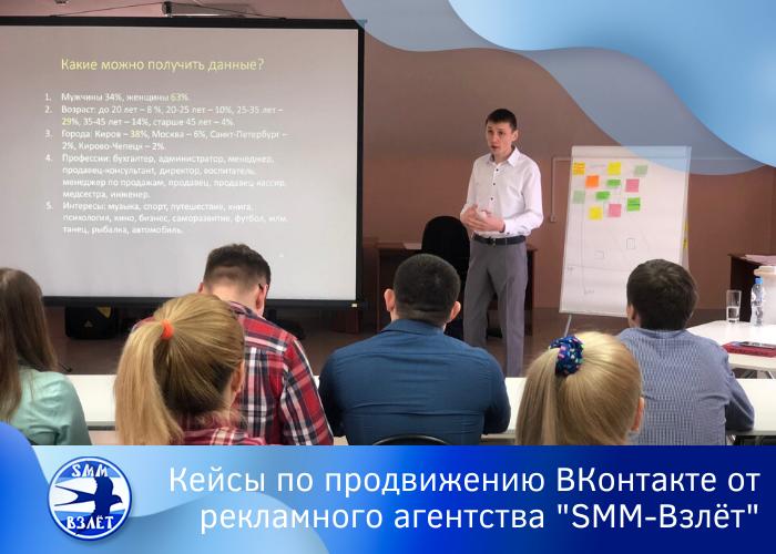 Keysy-po-prodvigeniu-vkontakte-SMM-vzlet