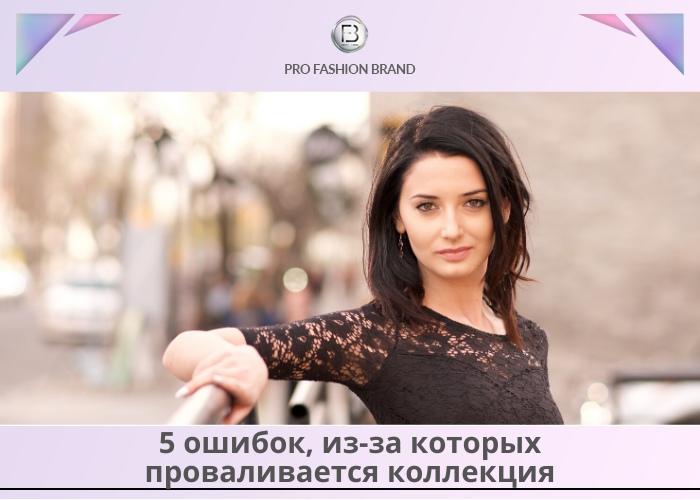 onlain-shkola-biznesa-na-sozdanii-brendovoy-odegdy