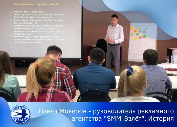 """Павел Мокеров - руководитель рекламного агентства """"SMM-Взлёт"""". История"""