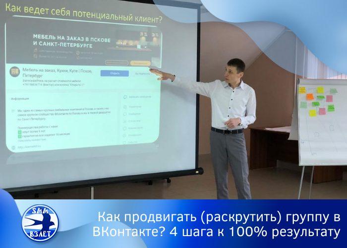 Kak_prodvigat_gruppu_vkontakte
