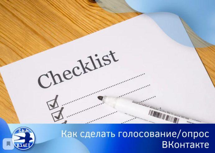 Как сделать голосование (опрос) в ВК? Пошаговая инструкция со скринами