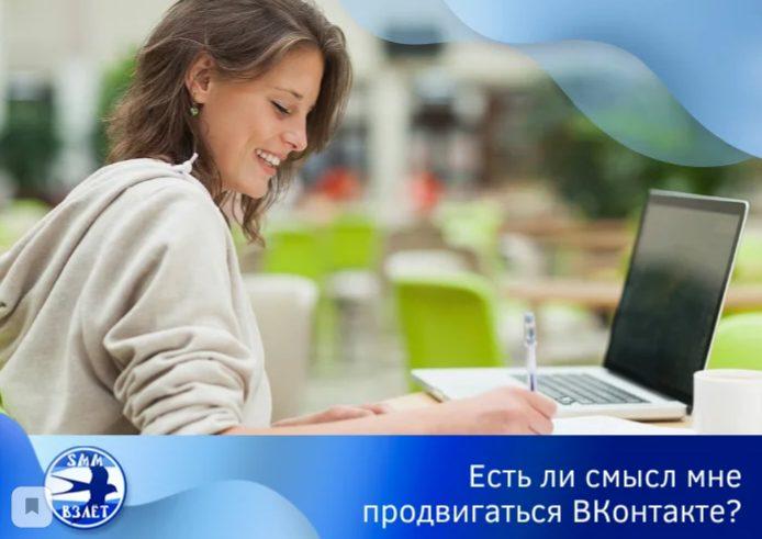 «Есть ли смысл мне продвигаться ВКонтакте»?