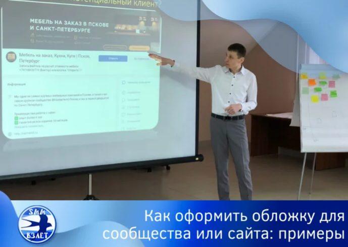 Как оформить обложку (шапку) для сообщества или сайта: примеры и инструкция