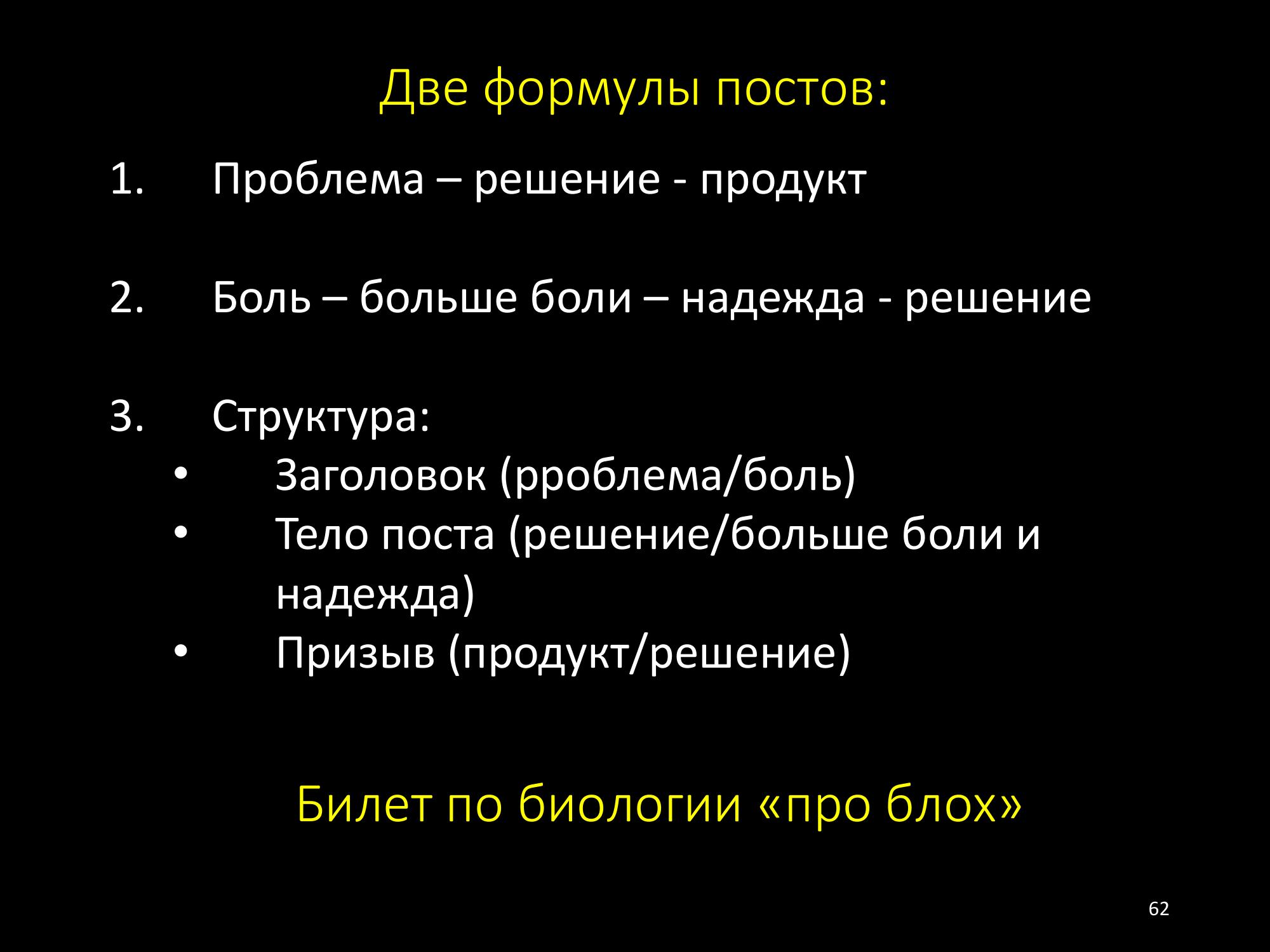 Две формулы постов.