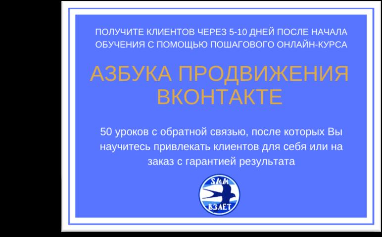 "Онлайн-курс ""Азбука продвижения ВКонтакте"""