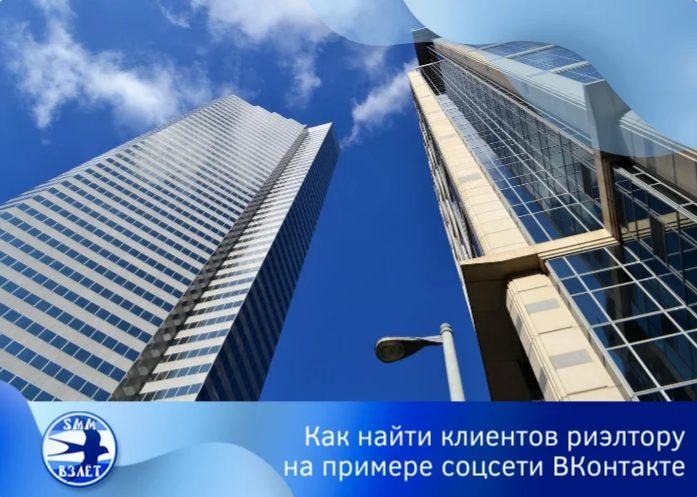Как найти клиентов риэлтору на примере соцсети ВКонтакте
