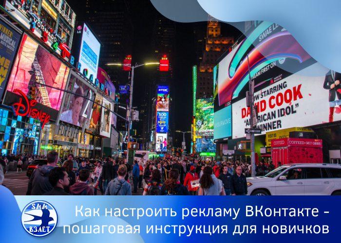 Как настроить рекламу ВКонтакте - пошаговая инструкция для новичков