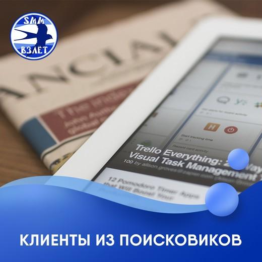 Статьи для поисковиков (Яндекс, Google). Подходят для сайтов, каналов Дзен, сообществ ВКонтакте и др.