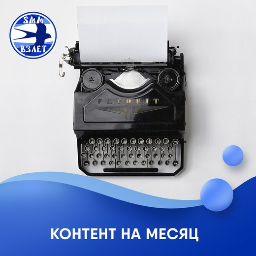 Публикация постов в группе ВКонтакте