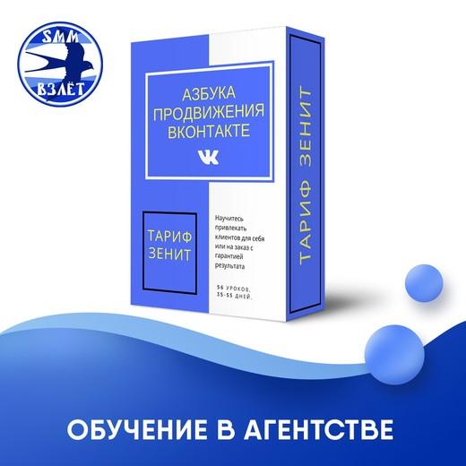 Обучение SMM и таргетированной рекламе ВКонтакте